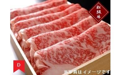 D 松阪牛 すき焼き用 ロース(500g)【冷蔵】