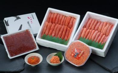 [Ka405-D019]【魚卵まつり!】いくら醤油漬400g&たらこ(1本物)1.0kg&辛子明太子(1本物)1.0kg&鮭明太180g