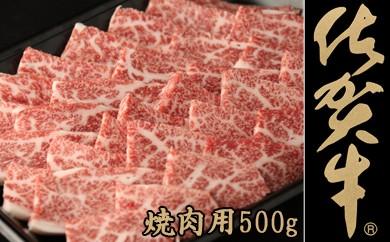 C76-H 最高級牛肉「佐賀牛」焼肉用 500g【冷蔵】