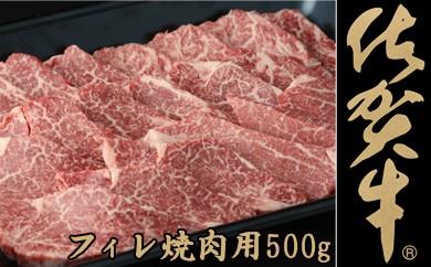 D53-H 最高級牛肉「佐賀牛」フィレ焼肉用500g