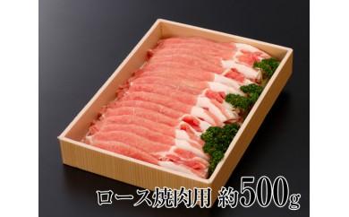 068豚肉ローズポーク約500gロース焼肉用 茨城県産