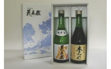 【ふるさと納税】三年熟成本みりん1本&花美蔵純米酒『蔵』1本のセット