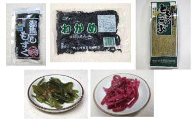 佐井村の海藻セット(もずく、わかめ、こんぶ)