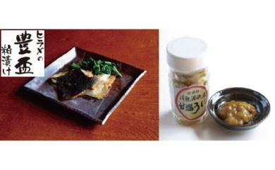 ひらめ豊盃粕漬(3切)&佐井村の塩うに