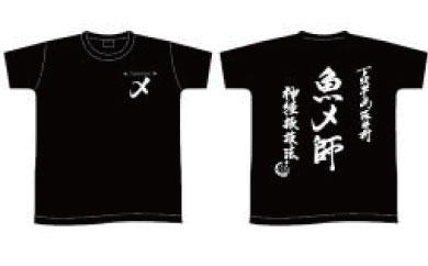 活〆神経抜きTシャツ(2枚)