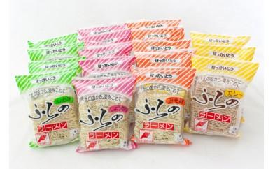 【A-4】佐々木製麺所 ふらのラーメン(17食入)