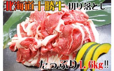 [№5749-0138]北海道十勝牛切り落としたっぷり1.6kg