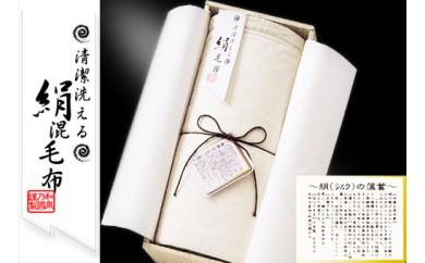 C077 和泉乃國謹製 清潔洗える絹毛布(毛羽部分)
