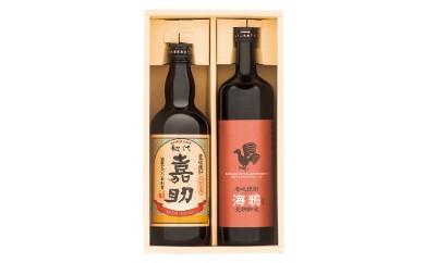 014-01初代嘉助・海鴉セット  3,000pt