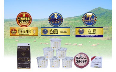 T031-05. ご当地グランプリ受賞 蒜山ジャージー乳製品セット×3ヶ月(寄附額 30,000円)