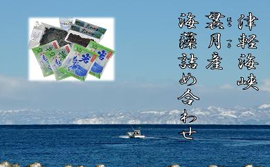 津軽海峡 袰月の天然海藻満喫セット