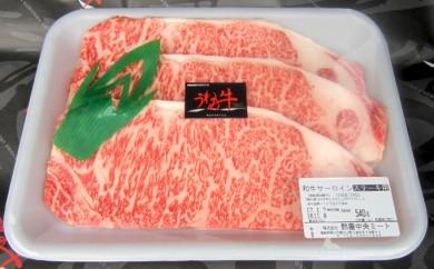 [№5902-0013]うねめ牛 ロースステーキ
