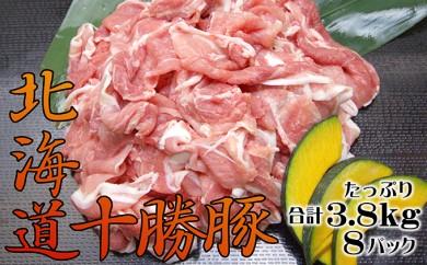 [№5749-0137]北海道十勝豚(十勝産豚)切り落したっぷり3.8kgセット