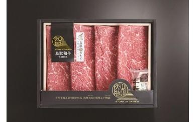159.鳥取和牛すき焼き用「大山物語」