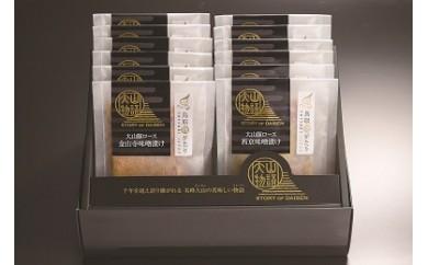 160.大山豚ロース味噌漬けセット「大山物語」