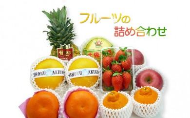 [№5803-0056]産直あきんどの四季のフルーツの詰め合わせ