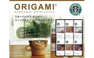 1-162 スターバックスコーヒーギフト「オリガミ」 SB-50E