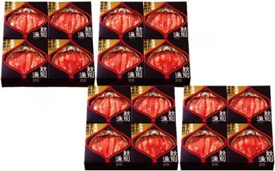 170-8 本ずわい甲羅盛り(特盛)プレミアム(16個)