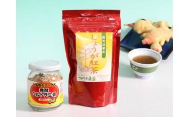 30-A-100「発酵ウルトラ生姜」&「しょうが紅茶」のセット