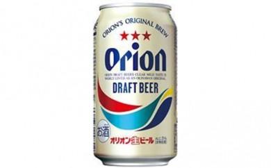 [№5747-0072]オリオンドラフトビール 350ml 24本