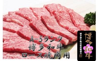 A277 【A-5ランク】博多和牛ロース焼肉用 600g