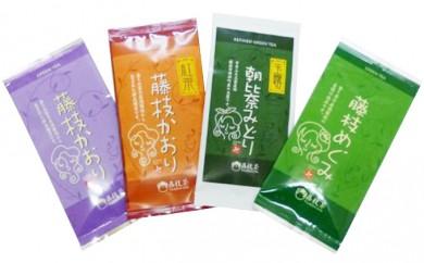 [№5809-0989]お茶の藤枝(藤枝茶色々4種)セット(2)