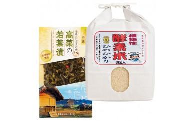 029-01酵素米・高菜の若菜漬セット  1,800pt