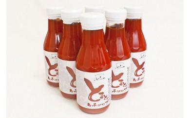 【D-10】マルハニチロ ふらのトマトケチャップセット(6本入)