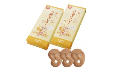 030-01人面石クッキー(2箱)  1,800pt