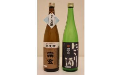 【A091】宗玄新酒セット