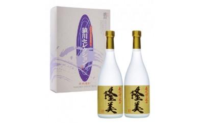 035-06隆美焼酎セット  3,000pt