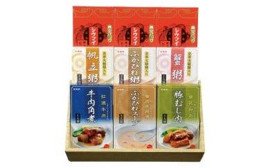 シウマイ・中華粥・惣菜9箱詰合せ