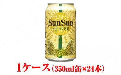 [№5809-0961]ヤッホーブルーイング サンサンオーガニックビール 350ml缶1ケース