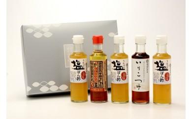 [№5803-0043]うたづの塩ぽん酢とつゆのセット