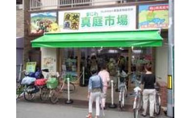 MI-02. 「真庭市場」ふるさと応援券14枚+まにわの新鮮野菜セット