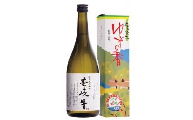 011-02壱岐焼酎・ゆずの香  1,800pt