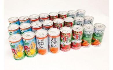 【A-28】野菜ジュース(缶)よりどり4種セット