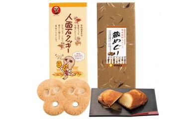 022-01壱岐産素材のお菓子セット  1,800pt