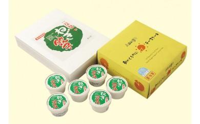 500-01岩津ねぎ餃子&アイス朝がくる町のチーズケーキ  3,900pt