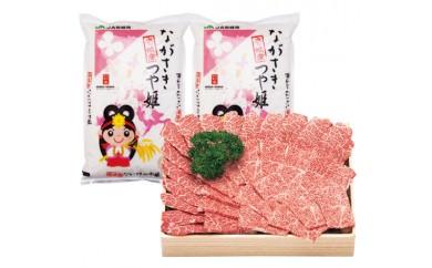 011-19壱岐牛焼肉用・壱岐産米  7,800pt