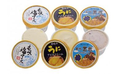 035-08壱岐のアイスクリームセット  3,000pt