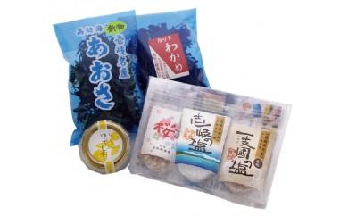 036-04壱岐の塩と海藻セット
