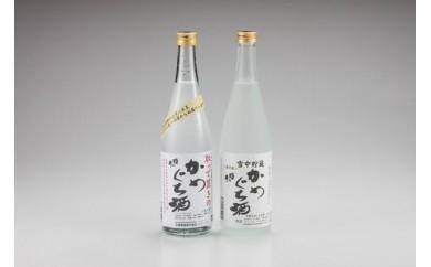 [B133]雪眠洞貯蔵・とっておきかめぐち酒セット