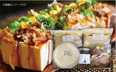 17-12-01. 豆腐を楽しむセット