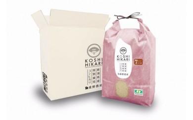 [B177]重ちゃんが愛情込めて作ったコシヒカリ(7分づき5kg)