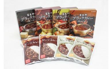 【A-18】6種類のカレーを食べ比べセット!(カレーセット①)