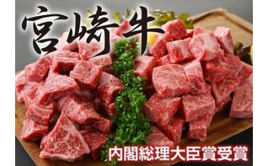 C15 宮崎牛サイコロステーキ食べ比べセット