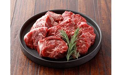 (297)茨城県産特選和牛とろけるすね肉1㎏