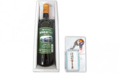 [№5910-0001]「紀州鉄道ワイン(赤)、合格祈願お守りキーホルダー」