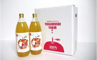 [№5737-0089]100%ストレートりんごジュース(サンふじ・シナノスイート)6本入